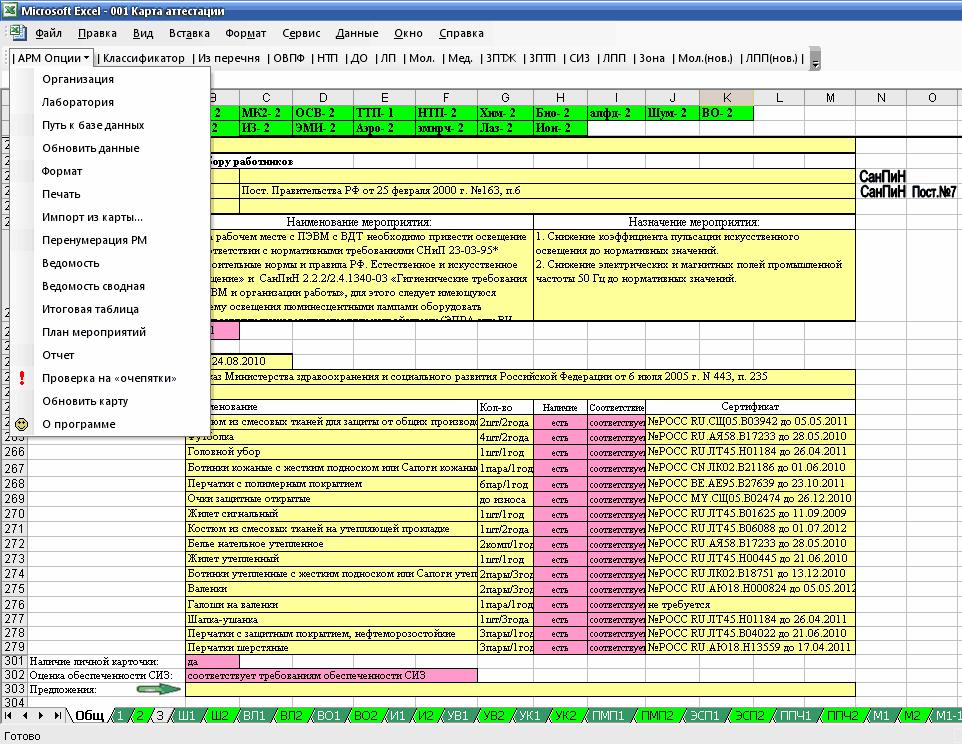 Типовые Программам Аттестации